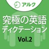 究極の英語ディクテーション Vol.2 [アルク] - iPhoneアプリ