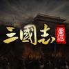 重返三国志:汉末纷争一统天下