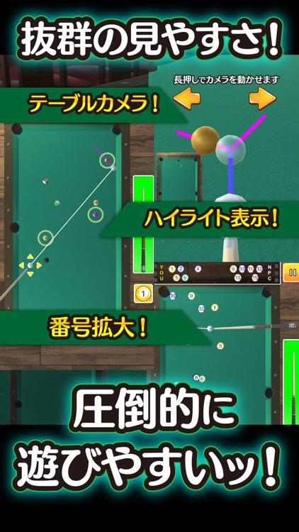 ふつうのビリヤード 人気の暇つぶしビリヤードゲーム screenshot-3