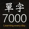 每日抽單字 - 常用7000字彙