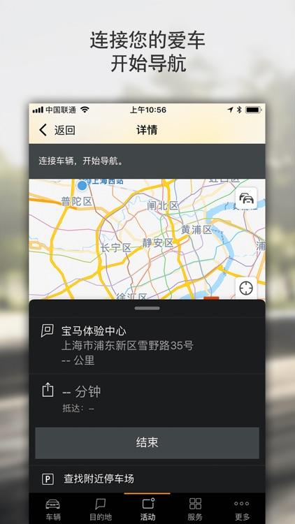 BMW云端互联 screenshot-3