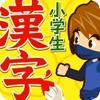 小学生手書き漢字ドリル1026 - iPadアプリ