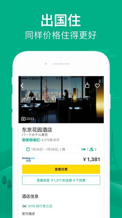 TripAdvisor(猫途鹰) screenshot-4