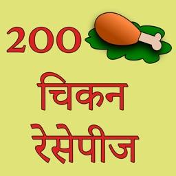 200 Chicken Recipes in Hindi