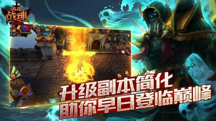 英雄战魂OL screenshot-4