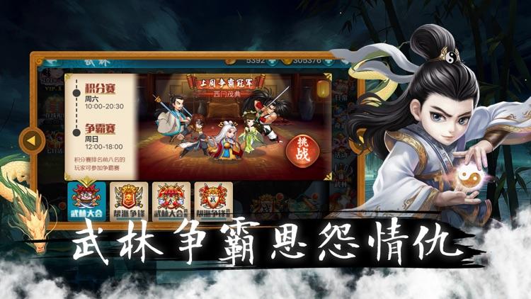武林至尊-热血卡牌武侠动作手游 screenshot-4