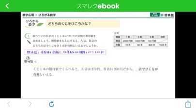 スマレクebook:電子書籍と動画授業のスクリーンショット5