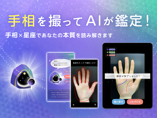 AI手相鑑定Libra 手相/占いアプリのおすすめ画像3