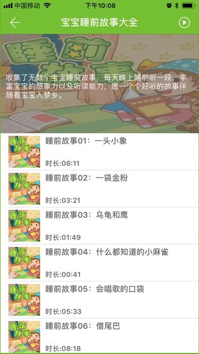 儿童故事大全-讲成语寓言故事软件