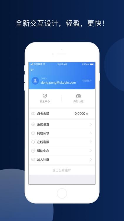 OKEx-比特币以太坊行情 screenshot-4