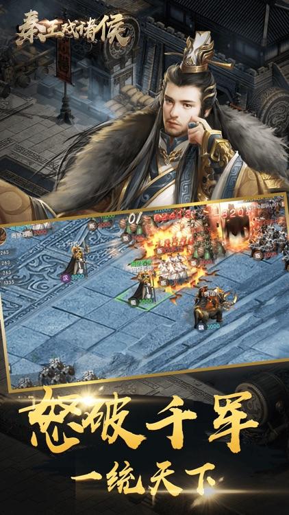 秦王戏诸侯 - 国战策略战争游戏 screenshot-4