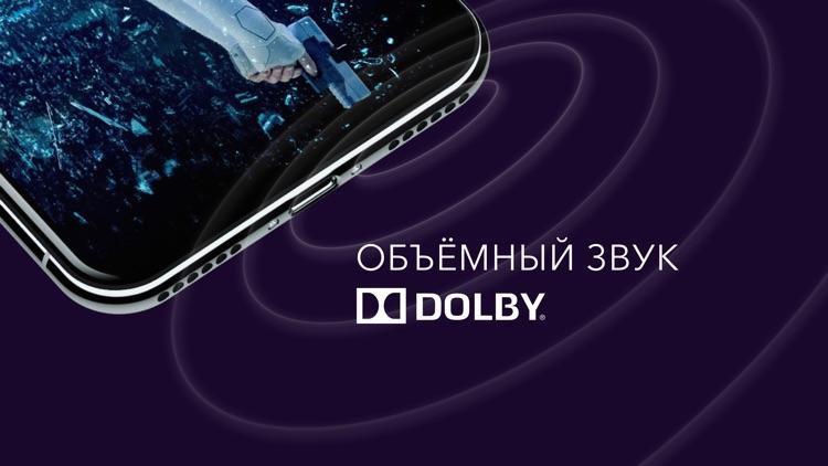 Okko Фильмы HD. Кино и сериалы screenshot-4