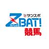 サンスポZBAT!競馬〜プロがガチで競馬予想!的中率抜群!