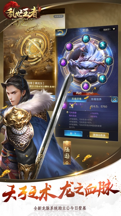 乱世王者 screenshot-0
