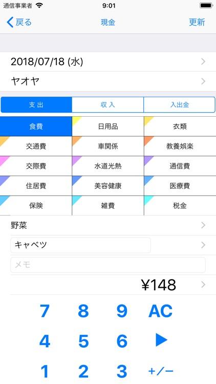 ファイナンシャルプランナーが作った家計簿 screenshot-4