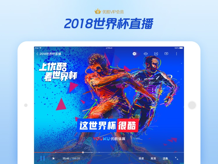 优酷视频HD-乡村爱情12精彩呈现 screenshot-0