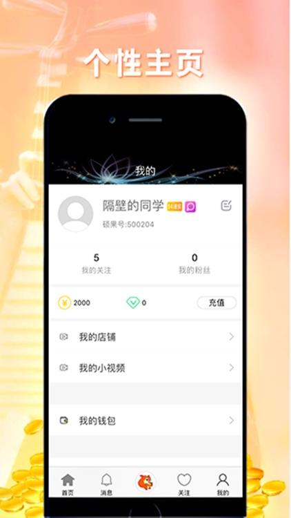 硕果直播-全民直播平台 screenshot-3