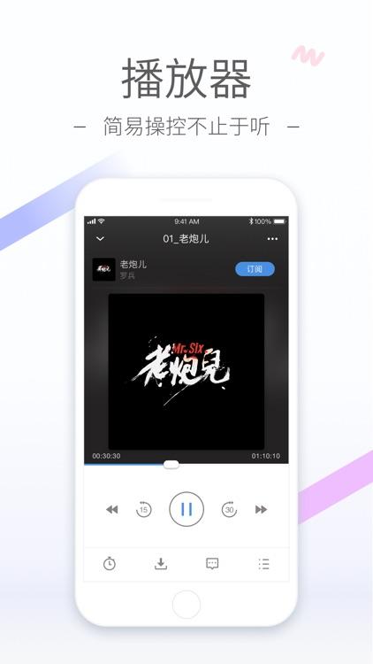 听听FM-听书听广播 screenshot-5