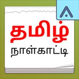 Tamil Calendar 2021.