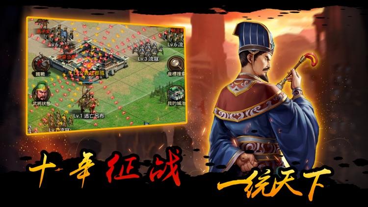 三国群雄战争:三国志策略战争游戏 screenshot-3