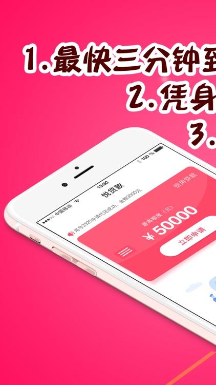 悦贷款-小额手机信用现金贷款app