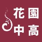 花園中高Navi 学校公式アプリ icon