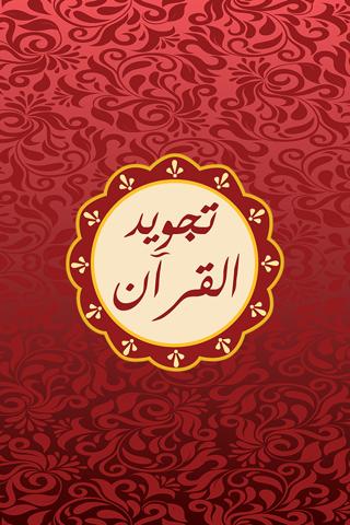 Quran Tajweed Pro | مصحف تجويد - náhled