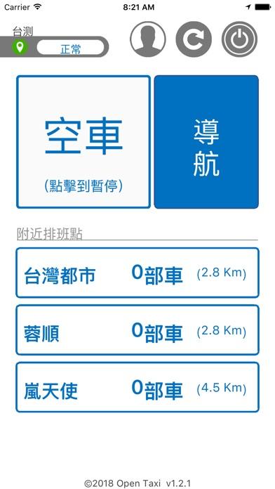 宏仁多元計程車屏幕截圖3