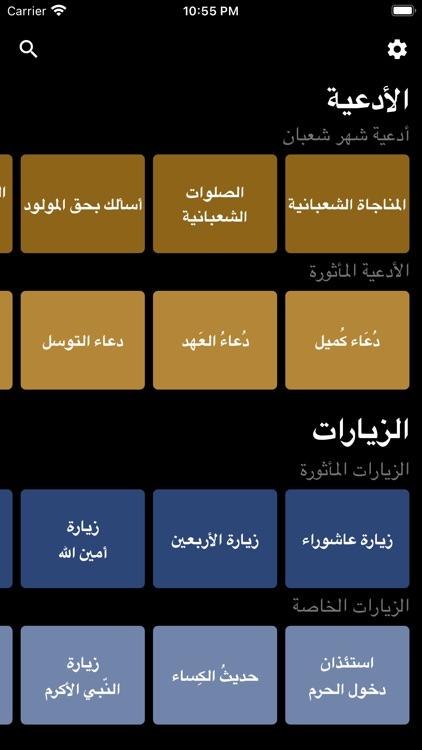 مفاتيح الجنان مع الصوتيات screenshot-4