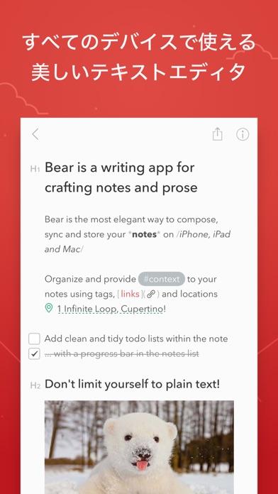 Bear - 美麗なノート作成・テキストエディタアプリのスクリーンショット1