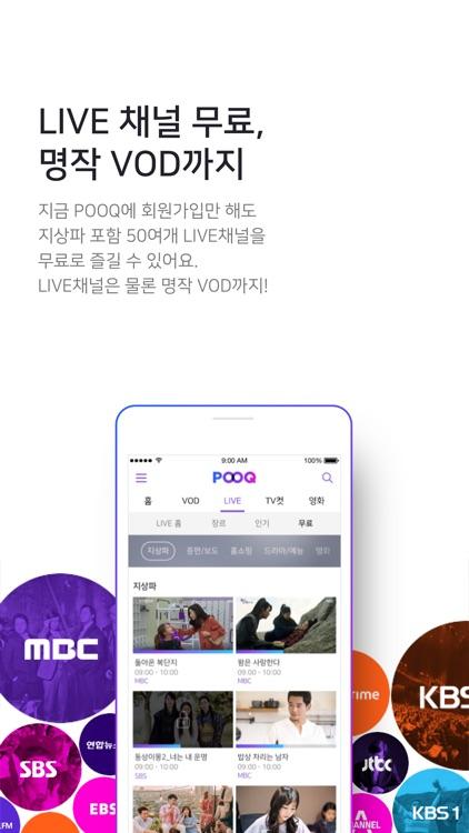 POOQ (푹) screenshot-4