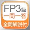 全問解説付 FP3級 学科 一問一答問題集 - iPadアプリ