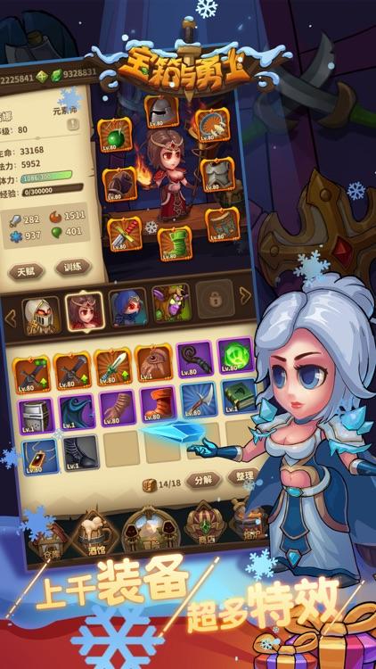 宝箱与勇士 screenshot-3