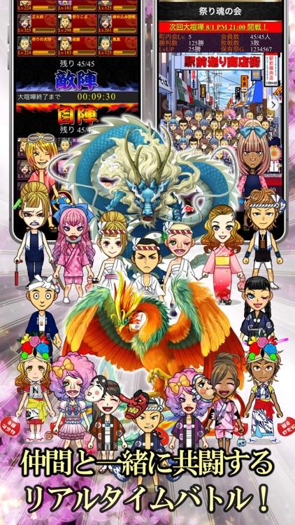 祭り魂 − 喧嘩バトルRPG screenshot-3
