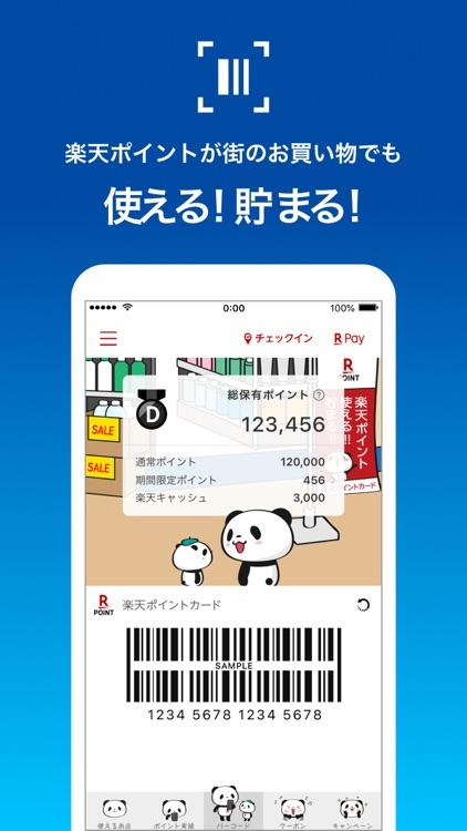 楽天ポイントカード(RakutenPointCard)
