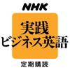 NHKラジオ実践ビジネス英語