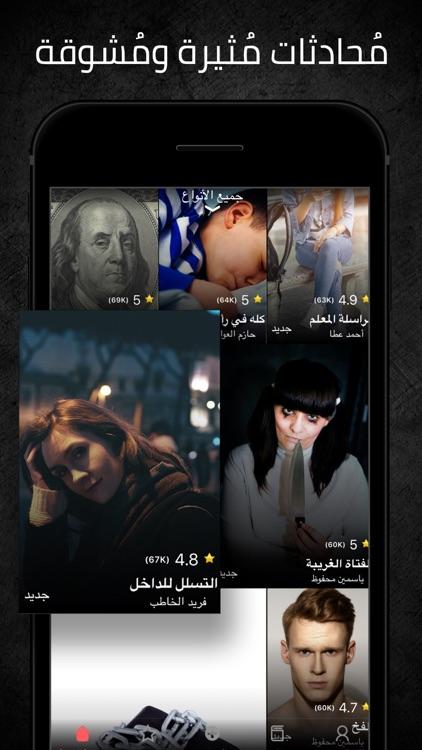 كابوس : قصص شات screenshot-0