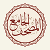 المصحف الجامع