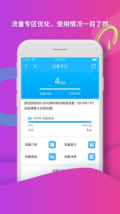 中国移动(手机营业厅) screenshot-3