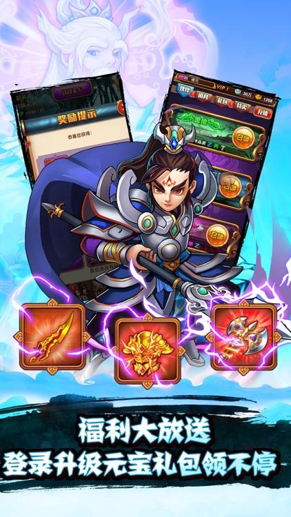 西游记挂机·大乱斗-最经典西游类挂机游戏 screenshot-4