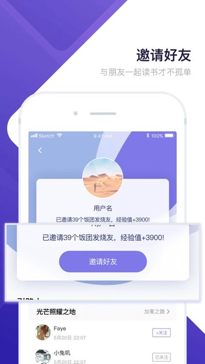 饭团探书 screenshot-4