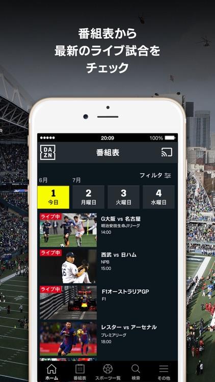 DAZN (ダゾーン) screenshot-3