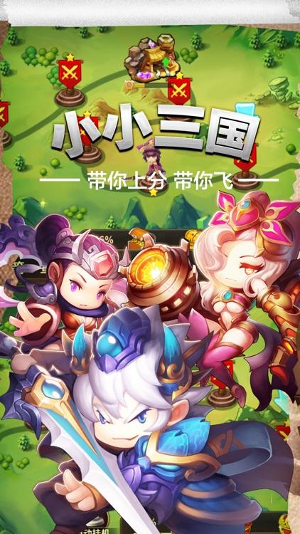 小小三国-最具创新的三国小游戏