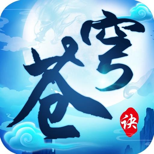 苍穹诀-国风武侠3D手游