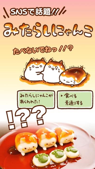 にゃんこガチャガチャ「きゃらきゃらマキアート」の猫集めゲーム紹介画像7