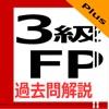 3級FP過去問解説集Plus