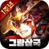 그랑삼국 - iPhoneアプリ