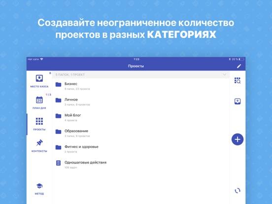 Хаос-контроль™ Premium Скриншоты13