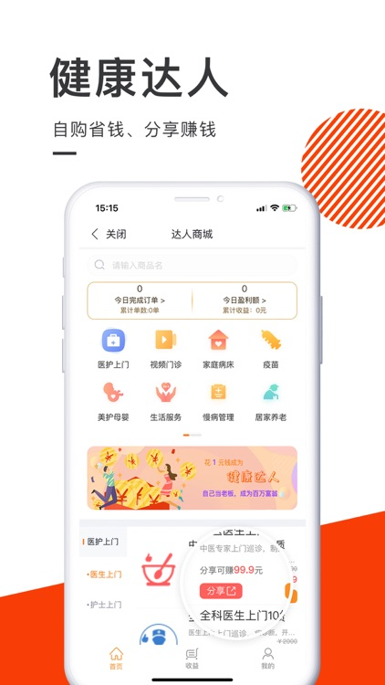 泓华医疗-护士医生上门服务平台 screenshot-5