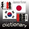 和韓韓和辞典 - iPhoneアプリ